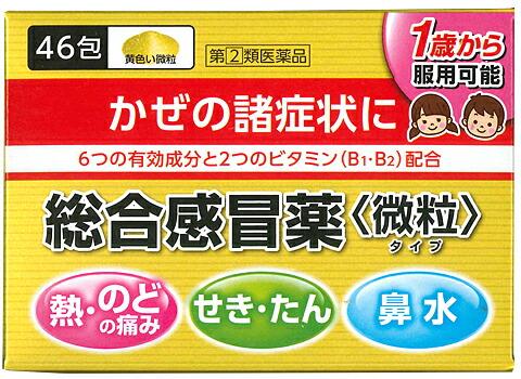 第 2 類医薬品 20個セット 正規品 46包×20個セット アンバーかぜゴールド ご注文で当日配送 日本