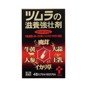 5個セット! 【第2類医薬品】【5個セット】 ツムラの滋養強壮剤 ワンテンPα 6カプセル*8シート×5個セット 【正規品】