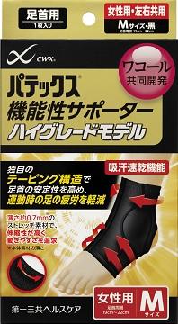 【5個セット】 パテックス 機能性サポーター ハイグレードモデル 足首用 女性用 M 黒×5個セット 【正規品】