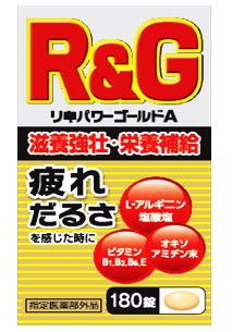 【20個セット】リキパワーゴールドA 180錠×20個セット 【正規品】【医薬部外品】