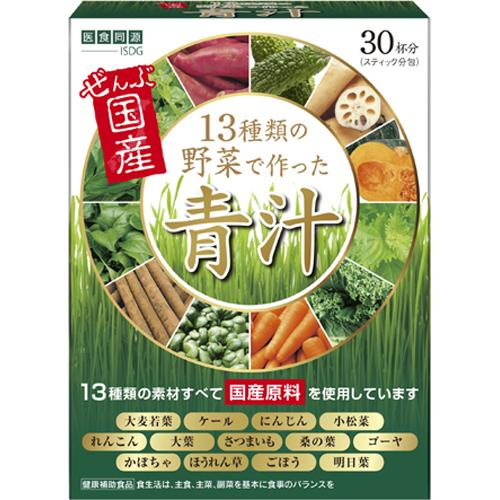 【10個セット】【送料・代引き手数料無料】 13種類の国産野菜で作った青汁 30包×10個セット 【正規品】