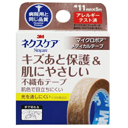 35%OFF 日本限定 ネクスケア マイクロポア メディカルテープ キズあと保護肌にやさしい不織布テープ ブラウン 正規品 幅11mm×5m k ご注文後発送までに1週間前後頂戴する場合がございます