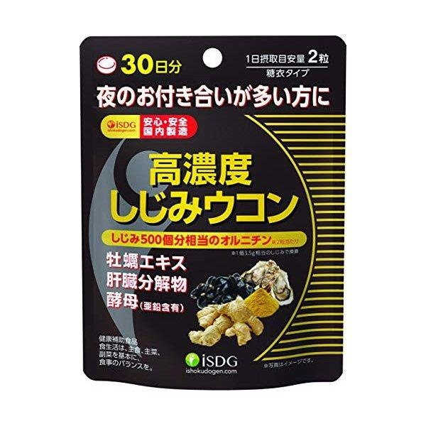 【20個セット】【送料無料】高濃度しじみウコン 60粒 ×20個セット 【正規品】医食同源ドットコム