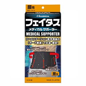 【送料無料】フェイタスメディカルサポーター 腰用 Mサイズ【正規品】