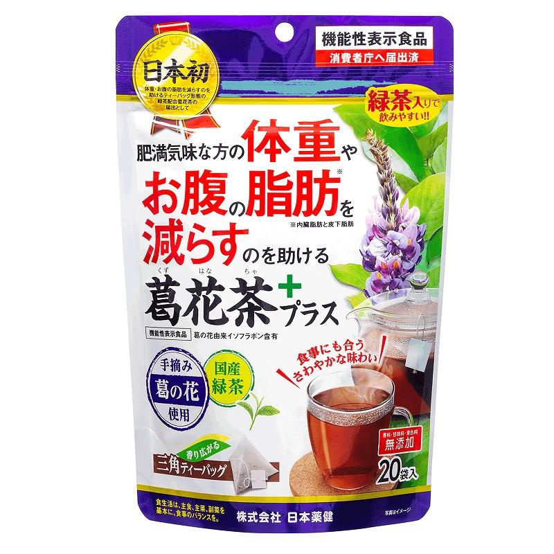 格安 価格でご提供いたします 5個セット 日本薬健 葛花茶プラス 正規品 5%OFF ※軽減税率対応品 1.7g×20包×5個セット
