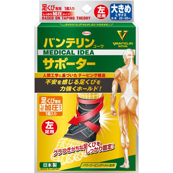 【50個セット】【1ケース分】バンテリン 足くび専用 しっかり加圧 ブラック 左足用 Lサイズ 1個入×50個セット 【正規品】