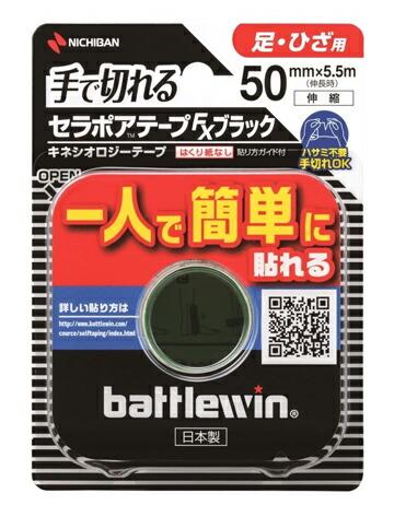 【72個セット】【1ケース分】バトルウィン セラポアテープFXブラック 50mm×5.5m  1巻×72個セット 【正規品】