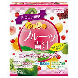 【10個セット】【送料無料】 ユーワ おいしいフルーツ青汁 コラーゲン&プラセンタ 3g×20包×10個セット 【正規品】 ※軽減税率対応品
