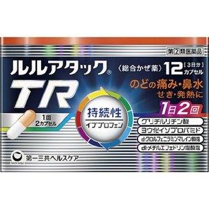アウトレット 20個セット 第 2 類医薬品 ルルアタックTR ×20個セット 正規品 大決算セール セルフメディケーション税制対象 12カプセル