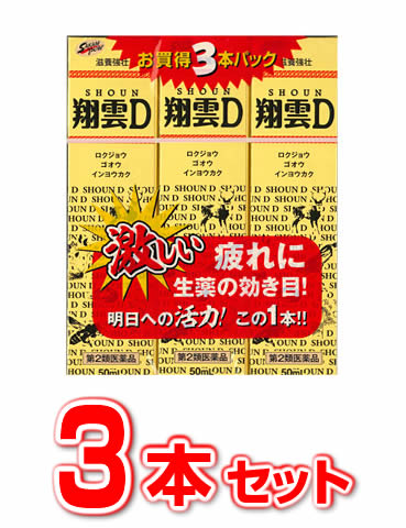 【第2類医薬品】【20個セット】【1ケース分】翔雲D 50ml×3本セット×20個セット 【正規品】