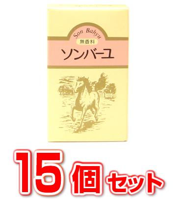 【15個セット】【送料・代引き手数料無料】ソンバーユ(尊馬油) 無香料 70ml×15個セット 【正規品】