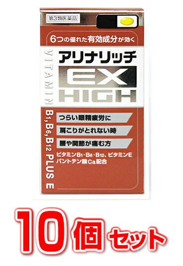 【第3類医薬品】【送料・代引き手数料無料】 アリナリッチEXハイ 270錠×10個セット 【正規品】