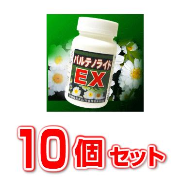 【送料・代引き手数料無料】 パルテノライド EX ×10個セット  【正規品】