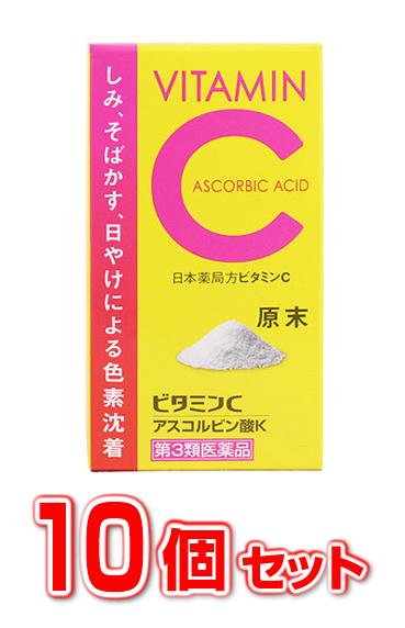 【第3類医薬品】【10個セット】【送料・代引き手数料無料】ビタミンC アスコルビン酸K 200g×10個セット  【正規品】