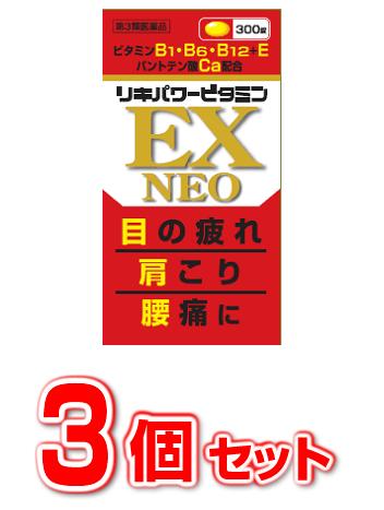 【第3類医薬品】 NEO【正規品】【3個セット】【即納】【送料・代引き手数料無料】リキパワービタミンEXネオ 300錠×3個セット♪【正規品】 NEO, GUARD:79fd8910 --- officewill.xsrv.jp