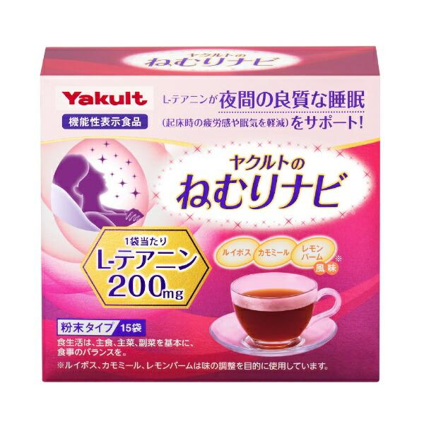 日本限定 ヤクルトのねむりナビ 1.6g×15袋 正規品 ※軽減税率対応品 大人気