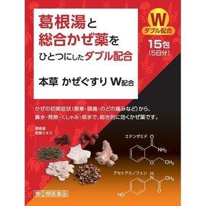 【第(2)類医薬品】【10個セット】 本草 かぜぐすりW 1.1g*15包入×10個セット 【正規品】