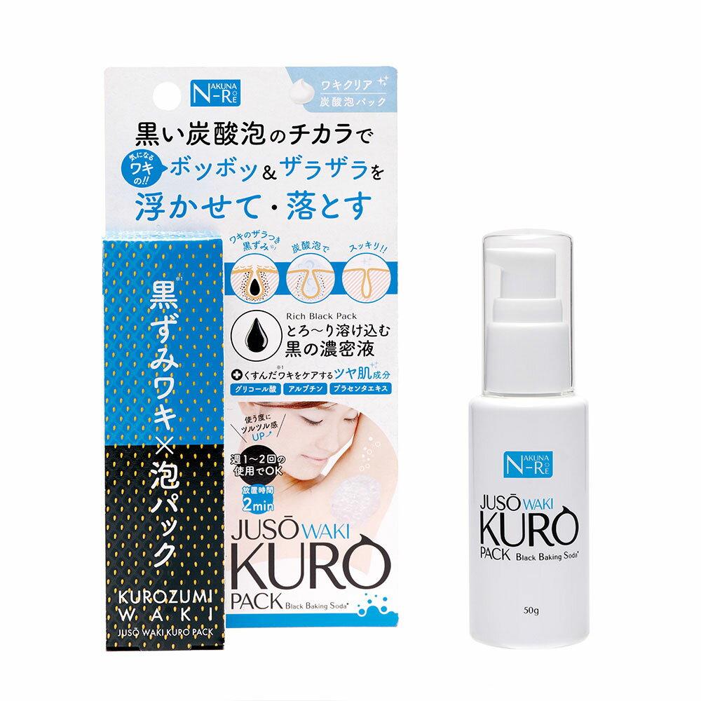 【1ケース分】【48個セット】JUSO WAKI KUROPACK ワキ 炭酸泡パック 50g ×48個セット 【正規品】