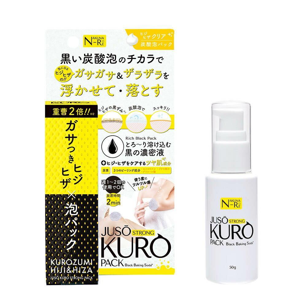 【1ケース分】【48個セット】JUSO STRONG KURO PACK ヒジ ヒザ用 炭酸泡パック 50g ×48個セット 【正規品】