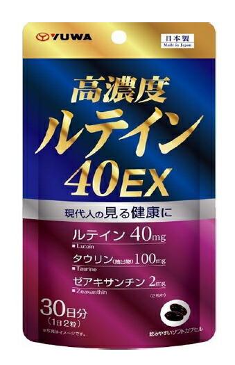 【30個セット】【1ケース分】ユーワ 高濃度ルテイン 40EX  60粒 (30日分)×30個セット 【正規品】