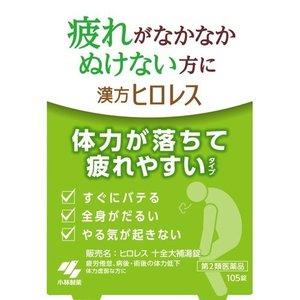 【第2類医薬品】【3個セット】 ヒロレス 十全大補湯錠 105錠×3個セット 【正規品】