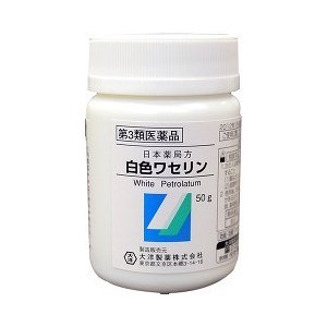 【第3類医薬品】【20個セット】 大洋製薬 日本薬局方 白色ワセリン 50g×20個セット 【正規品】