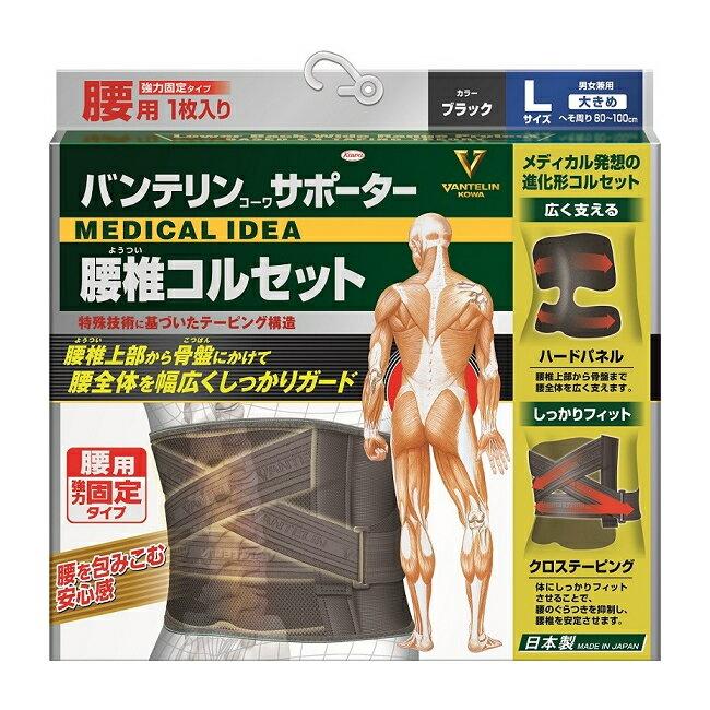 【即納】【送料無料】バンテリンサポーター 腰椎コルセット 大きめサイズ Lサイズ(1枚入り) へそ周り80~100cm ブラック 男女兼用【正規品】