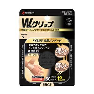 【20個セット】 ニチバン バトルウィン Wグリップ  ベージュ 50mm×12m 1個 ×20個セット 【正規品】