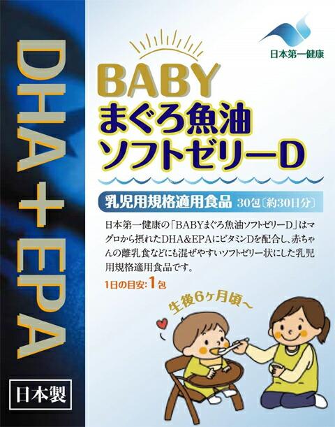 【送料・代引き手数料無料】日本第一健康 BABYまぐろ魚油ソフトゼリーD 30包入×5個セット 日本製【正規品】
