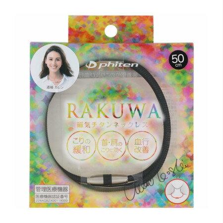 【5個セット】Phiten(ファイテン) RAKUMA 磁気チタンネックレス メタルブラック 50cm×5個セット【正規品】 【mor】【ご注文後発送までに2週間程度頂戴する場合がございます】