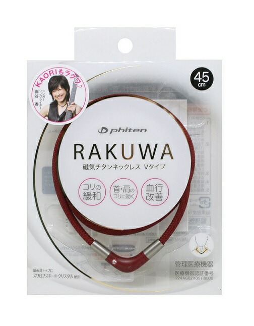 3個セット Phiten ファイテン RAKUMA 磁気チタンネックレス Vタイプ 正規品 値引き ボルドー 低価格 ご注文後発送までに2週間程度頂戴する場合がございます mor 45cm×3個セット