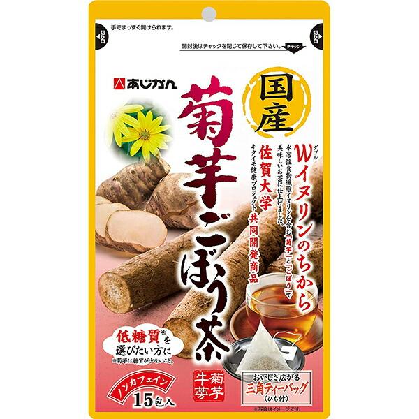 10個セット 国産菊芋ごぼう茶 15包×10個セット 正規品 お得 ※軽減税率対応品 スーパーセール期間限定