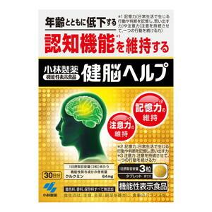 15個セット 発売モデル 小林製薬 健脳ヘルプ お見舞い 90粒 ※軽減税率対応品 30日分 ×15個セット 正規品