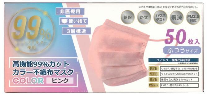 50枚入り 人気急上昇 日時指定 ピンク HIRO ふつうサイズ 正規品 高機能99%カットカラー不織布マスク