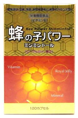 【3個セット】 蜂の子パワー ミンミントール 120カプセル×3個セット 【正規品】 ※軽減税率対応品