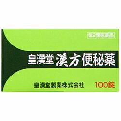 【第2類医薬品】【20個セット】 皇漢堂漢方便秘薬 100錠×20個セット 【正規品】