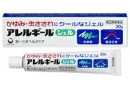 【第(2)類医薬品】【10個セット】 アレルギールジェル 20g×10個セット 【正規品】