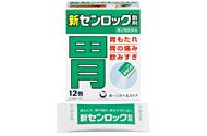 【第2類医薬品】【10個セット】 新センロック散剤 12包×10個セット 【正規品】