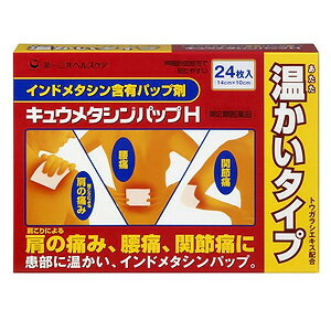 【第2類医薬品】【10個セット】 キュウメタシンパップH 24枚入×10個セット 【正規品】