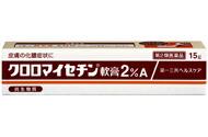 【第2類医薬品】【20個セット】 クロロマイセチン軟膏2%A 15g×20個セット 【正規品】