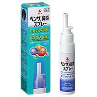 【第2類医薬品】【20個セット】 ベンザ鼻炎スプレー 14ml×20個セット 【正規品】