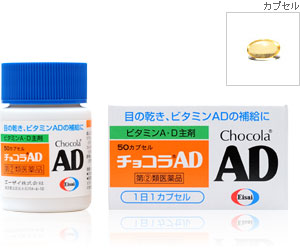 【第(2)類医薬品】【10個セット】 チョコラAD 50カプセル×10個セット 【正規品】