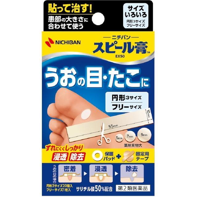 【10個セット】【第2類医薬品】 スピール膏EX50 サイズいろいろ×10個セット 【正規品】