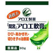 【第3類医薬品】【5個セット】 間宮 アロエ軟膏 90g×5個セット 【正規品】