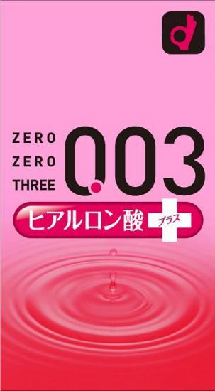 【20個セット】【送料・代引き手数料無料】003 ヒアルロン酸+(プラス)2000 10個入 オカモト×20個セット 【正規品】
