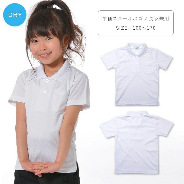 女の子ポロシャツ