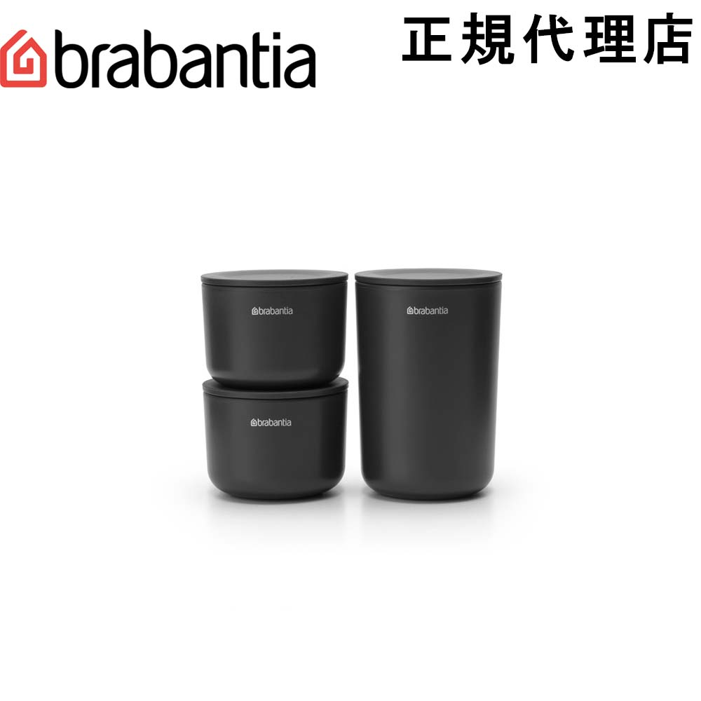 新色追加して再販 日本正規代理店 ブラバンシア 新品 Brabantia ストレージポット 3個セット 281303 ダークグレイ アクセサリー収納