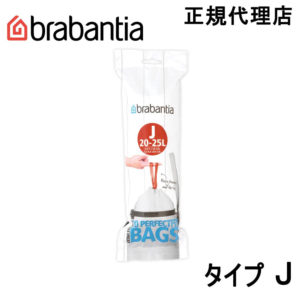 配送員設置送料無料 流行のアイテム 日本正規代理店 ブラバンシア Brabantia ゴミ袋 ビンライナー 23L用 115585 20枚入 タイプJ