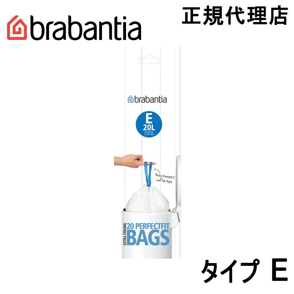 日本正規代理店 ブラバンシア 2020A/W新作送料無料 Brabantia ゴミ袋 ビンライナー タイプE 20L用 20枚入 25%OFF 245329