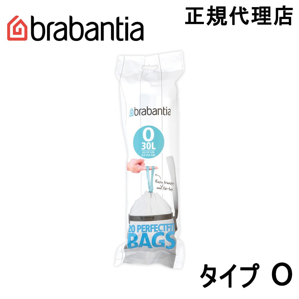 ファクトリーアウトレット 値引き 日本正規代理店 ブラバンシア Brabantia ゴミ袋 ビンライナー タイプO 20枚入 30L用 300349
